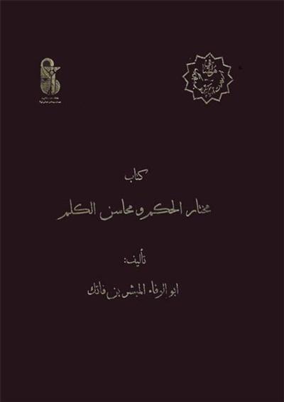 مختار الحکم و محاسن الکلم - أبو الوفاء المبشّر بن فاتك