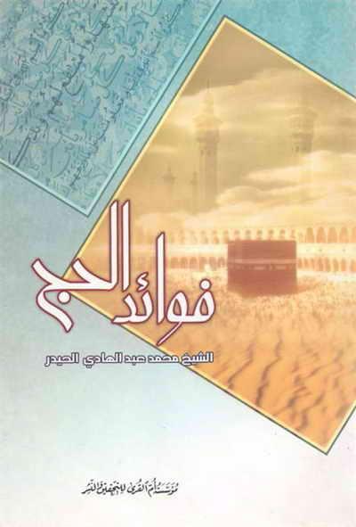 من فوائد الحجّ - الشيخ محمد عبد الهادي الحيدر