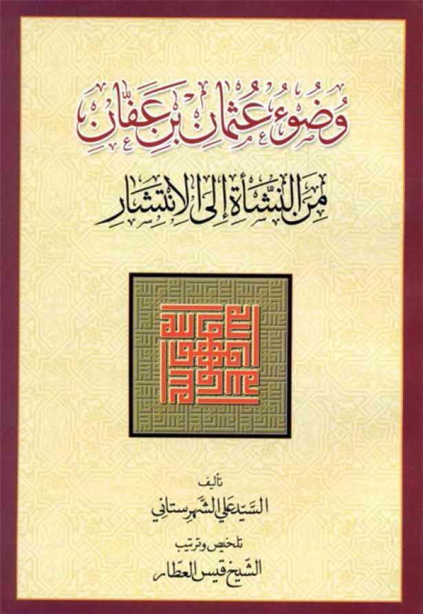 وضوء عثمان بن عفان (من النشأة الى الإنتشار) - السيد علي الشهرستاني