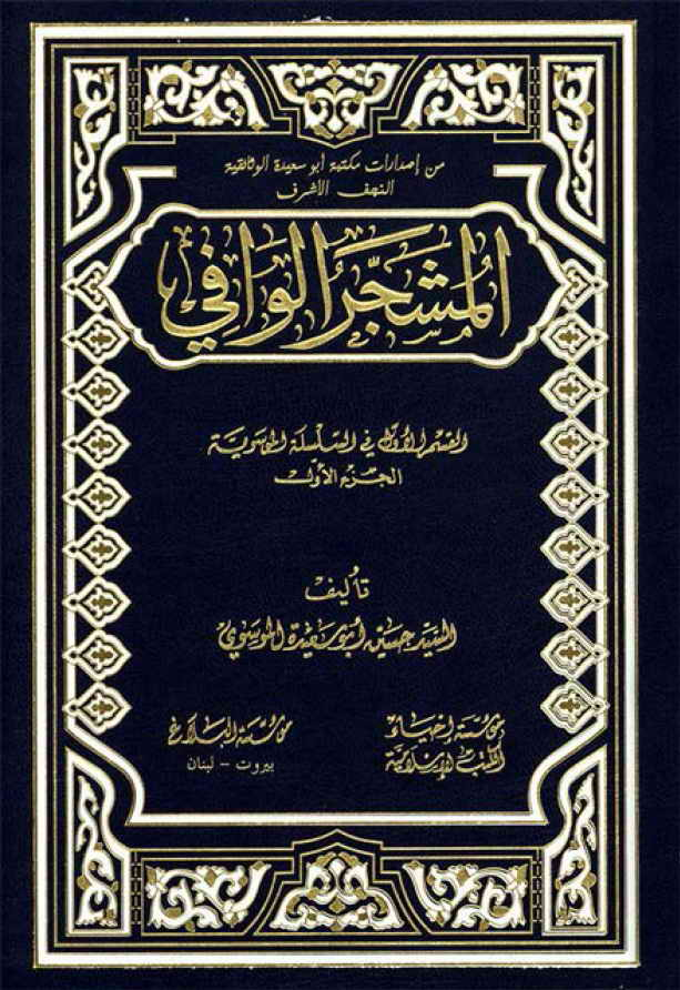 المشجر الوافي - السيد حسين ابو سعيدة الموسوي - 12 مجلد