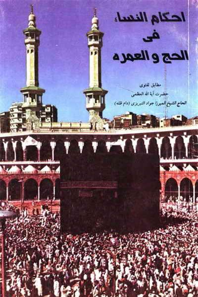 أحكام النساء في الحجّ و العمرة - مطابق لفتاوى الشيخ الميرزا جواد التبريزي