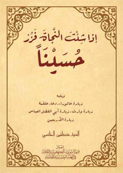 إذا شئت النجاة فزر حسيناً - السيد مصطفى  الخاتمي