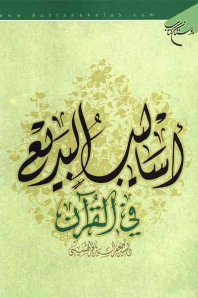أسالیب البدیع في القرآن - السيد جعفر السيد باقر الحسيني