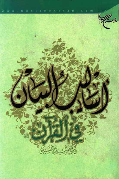 أسالیب البیان في القرآن - السيد جعفر السيد باقر الحسيني