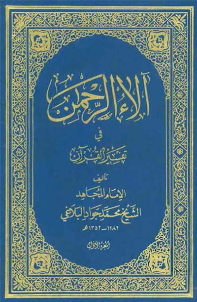 آلاء الرحمن في تفسير القرآن  - الشيخ محمد جواد البلاغي - مجلدين