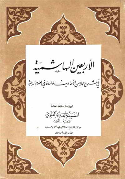 الأربعین الهاشمیة في شرح جملة من الأحادیث الواردة في العلوم الدینیة - السيد مهدي العلوي