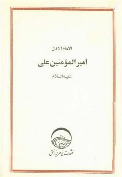 الإمام الأوّل, أمير المؤمنين عليّ (ع) - منشورات في طريق الحقّ