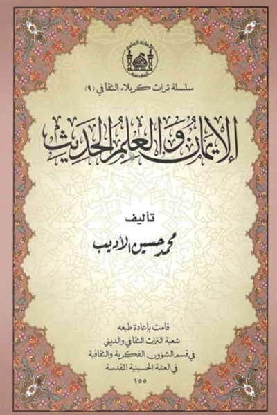 الإيمان و العلم الحديث - محمد حسين الأديب