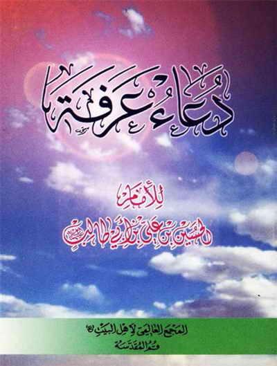 دعاء عرفة للإمام الحسین بن علي بن أبي طالب (ع) - المجمع العالمي لأهل البيت (ع)