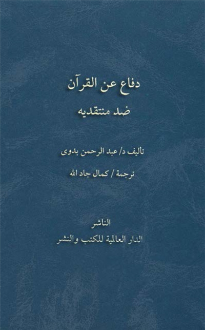 دفاع عن القرآن ضد منتقدیه - الدكتور عبد الرحمن بدوي