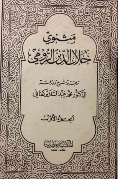 مثنوي جلال الدین الرومي شاعر الصوفیّة الأكبر - ترجمة و شرح و دراسة محمد عبد السلام كفافي - مجلدين
