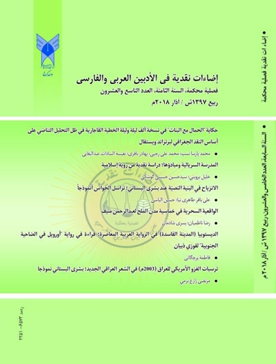 مجلة إضاءات نقدية (تُعنى بالأدبين العربي و الفارسي) - العدد (29) السنة الثامنة 2018 م