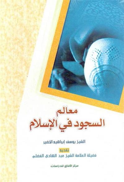 معالم السجود في الإسلام - الشيخ يوسف إبراهيم الخضير