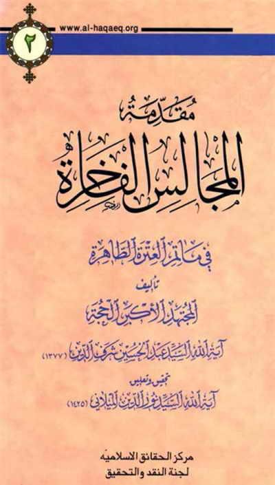 مقدمة المجالس الفاخرة في مأتم العترة الطاهرة - السيد عبد الحسين شرف الدين