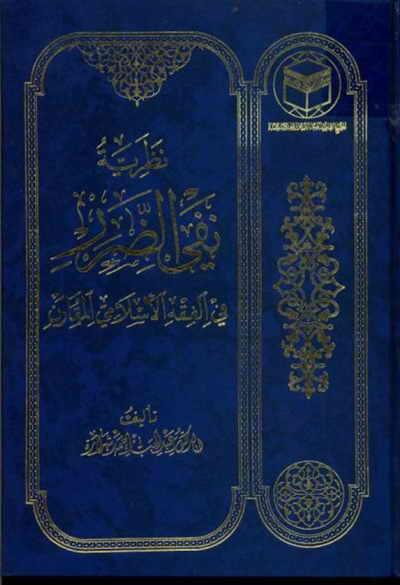 نظریة نفي الضرر في الفقه الإسلامي المقارن - الدكتور عبد الجبّار حمد شرارة