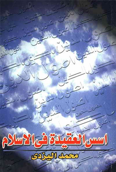 أسس العقيدة في الإسلام - الشيخ محمد اليزدي