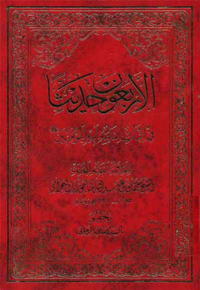 الأربعون حدیثاً في إثبات إمامة أمیر المومنین (ع) - الشيخ سليمان الماحوزي البحراني