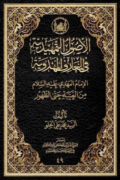 الأصول التمهيدية في المعارف المهدوية - السيد محمد علي الحلو