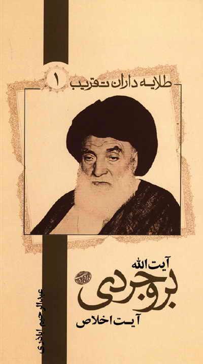 الإمام البروجردي, آية الإخلاص - الشيخ عبد الرحيم أباذري