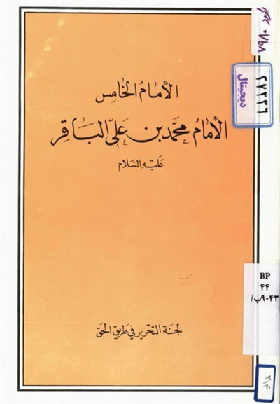 الإمام الخامس, الإمام محمد بن علي الباقر (ع) - منشورات في طريق الحقّ