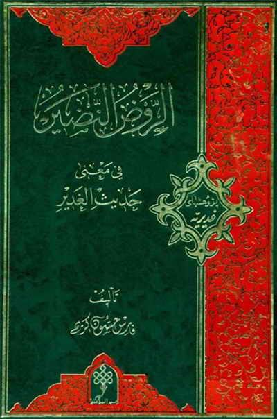 الروض النضیر في معنی حديث الغدیر - الشيخ فارس حسون كريم