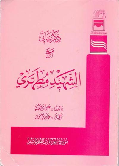 ذکریاتي مع الشهید مطهّري - علي دواني