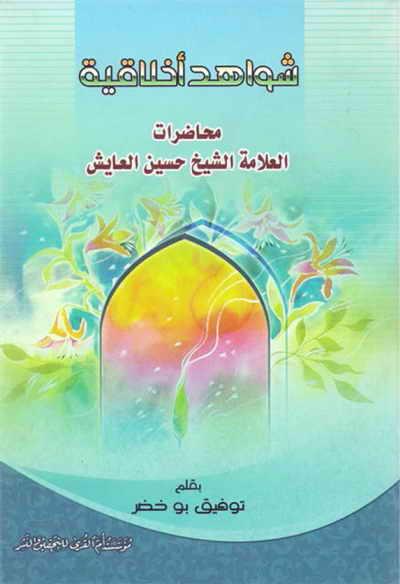 شواهد أخلاقیة (محاضرات الشيخ حسين العايش) - توفيق بوخضر