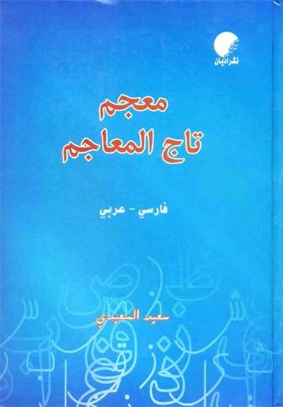 فرهنگ تاج المعاجم (فارسي - عربي) - سعيد السعيدي
