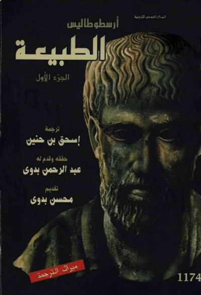 كتاب الطبيعة لـ أرسطوطاليس (ترجمة أسحق بن حنين)  - تحقيق الدكتور عبد الرحمن بدوي - مجلدين