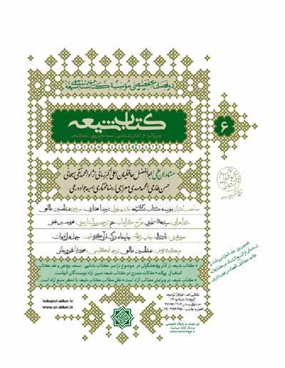 مجلة كتاب شيعة (عربي و فارسي) - العدد 6