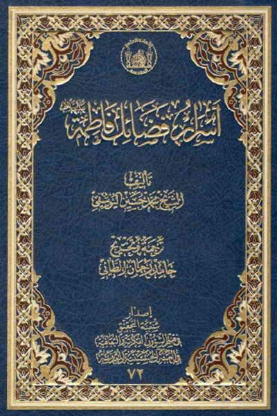 أسرار فضائل فاطمة (ع) - الشيخ محمد حسين اليوسفي