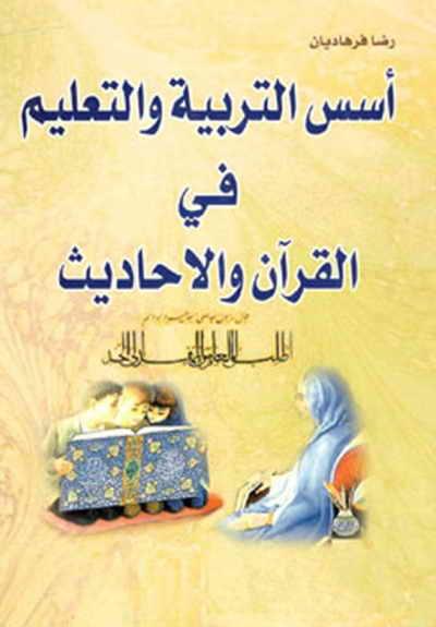 أسس التربیة و التعلیم في القرآن و الحدیث - الشيخ محمد رضا فرهاديان