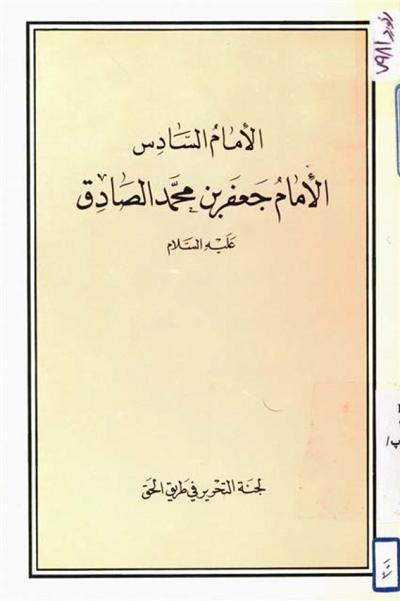 الإمام السادس, الإمام جعفر بن محمد الصادق (ع) - منشورات في طريق الحقّ