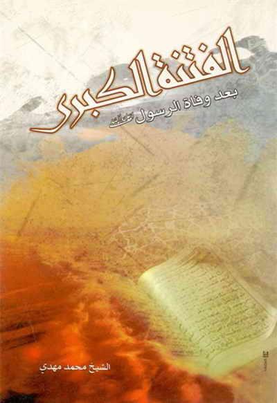 الفتنة الکبری بعد وفاة رسول الله (ص) - الشيخ محمد مهدي