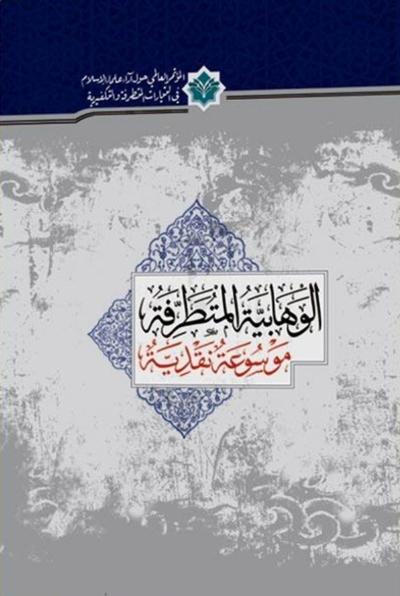 الوهابیة المتطرّفة, موسوعة نقدیة (مجموعة من المؤلفين)  - دار الإعلام لمدرسة أهل البيت (ع) - 5 مجلدات