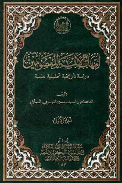أمّهات الأئمة المعصومين (ع)  - الدكتور السيد حسين الموسوي الصافي - مجلدين
