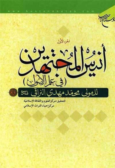أنیس المجتهدین (في علم الأصول)  - المولى محمد مهدي النراقي - مجلدين
