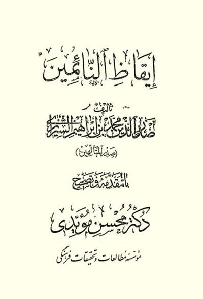 إیقاظ النائمین (تحقيق الدكتور محسن مؤيدي) - صدر الدين الشيرازي