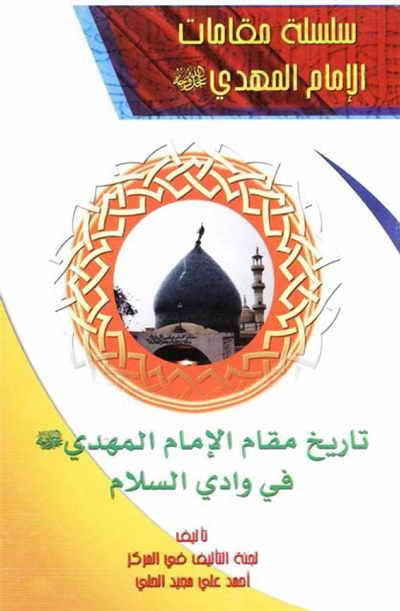 تاریخ مقام الإمام المهدي (ع) في وادي السلام - أحمد علي مجيد الحلّي