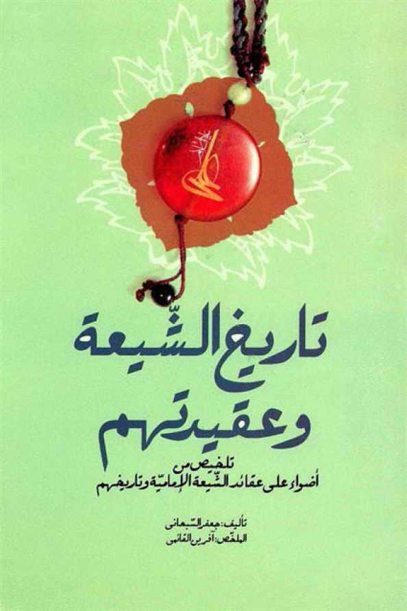 تاریخ الشیعة و عقیدتهم - الشيخ جعفر السبحاني