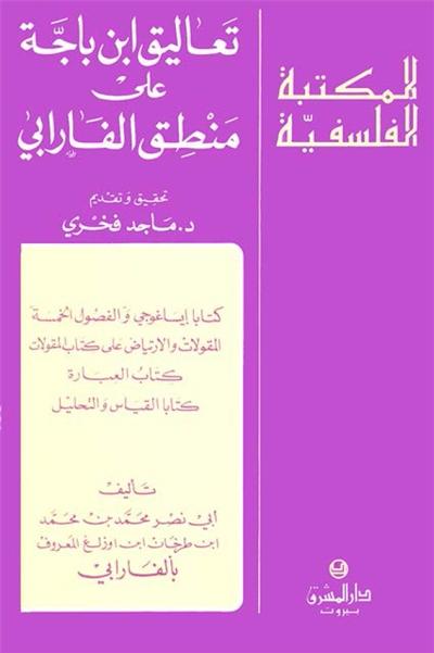 تعالیق إبن باجة علی منطق الفارابي - تحقيق الدكتور ماجد فخري