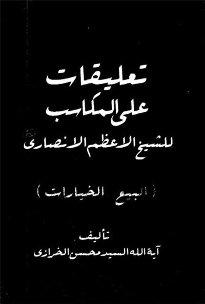 تعلیقات علی المکاسب للشیخ الأعظم الأنصاري (البيع, الخيارات) - السيد محسن الخرازي