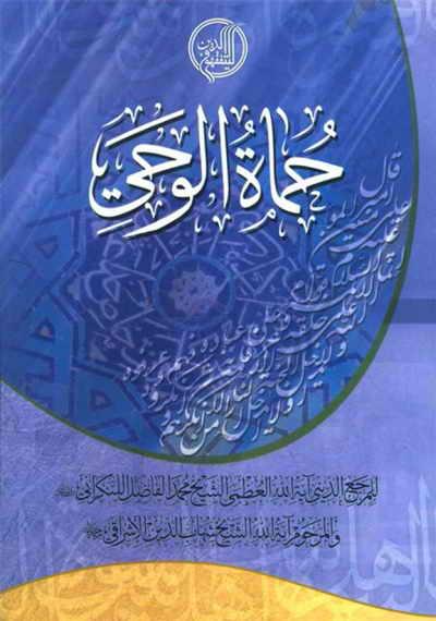 حماة الوحي - الشيخ محمد فاضل اللنكراني و الشيخ شهاب الدين الإشراقي