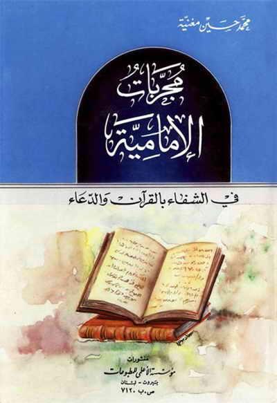 مجربات الإمامية في الشفاء بالقرآن و الدعاء - محمد حسين مغنية
