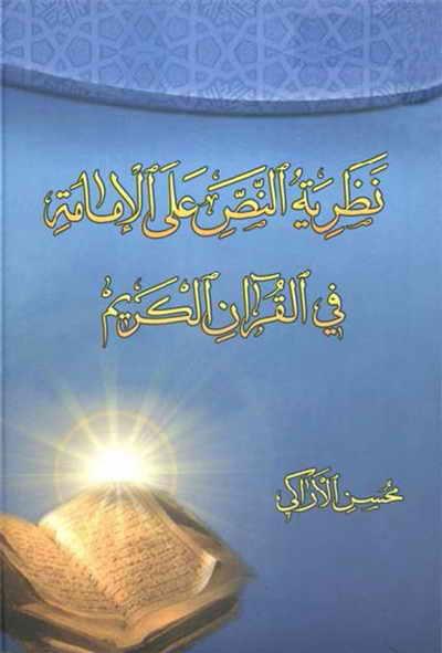 نظرية النصّ على الإمامة في القرآن الکريم - الشيخ محسن الأراكي