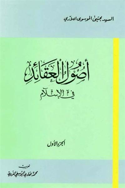 أصول العقائد في الإسلام  - السيد مجتبى الموسوي اللاري - 4 مجلدات