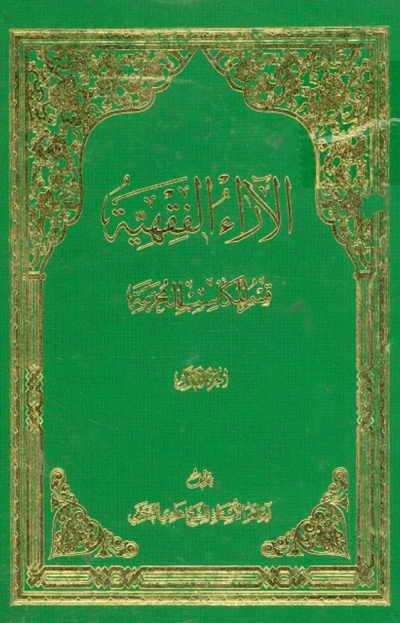 الآراء الفقهية (المكاسب المحرّمة و البيع) - الشيخ هادي النجفي - 8 مجلدات