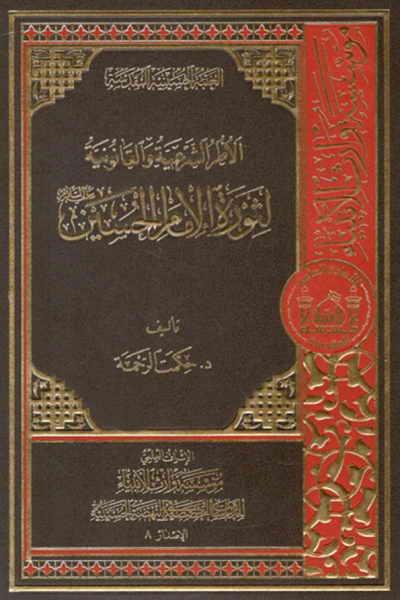 الأطر الشرعية و القانونية لثورة الإمام الحسين (ع) - الدكتور حكمت الرحمة