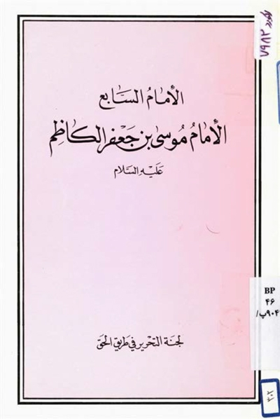 الإمام السابع, الإمام موسى بن جعفر الكاظم (ع) - منشورات في طريق الحقّ