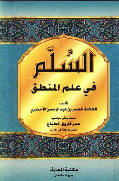 السلّم في علم المنطق - الصدر بن عبد الرحمن الأخضري